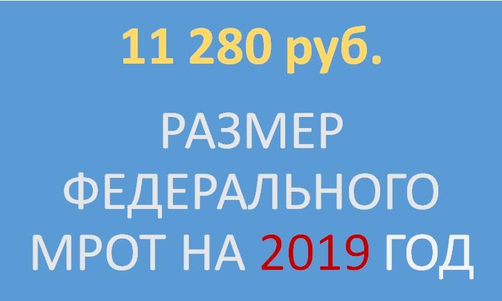 МРОТ 2019 Федеральный