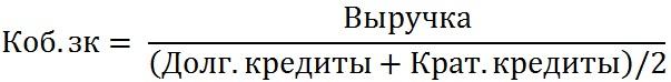 Формула расчета оборачиваемости заемного капитала по балансу