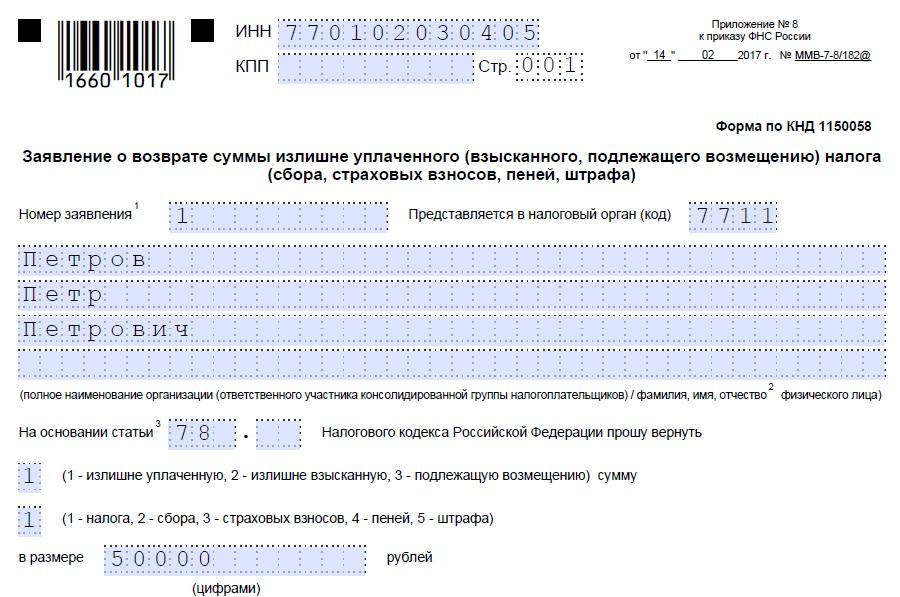 Заявление на возврат НДФЛ