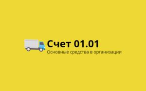 Счет 01.01 в 1 С
