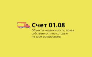 Счет 01.08 в 1 С