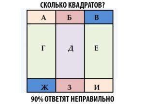 Сколько квадратов в задаче