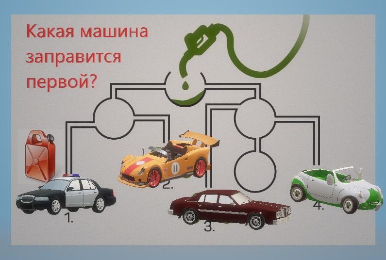 Ответ к задаче на бензоправке
