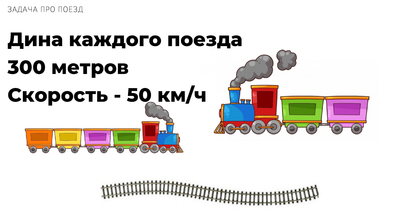 Решение задач через сколько времени поезда встретятся знаки при решение задач