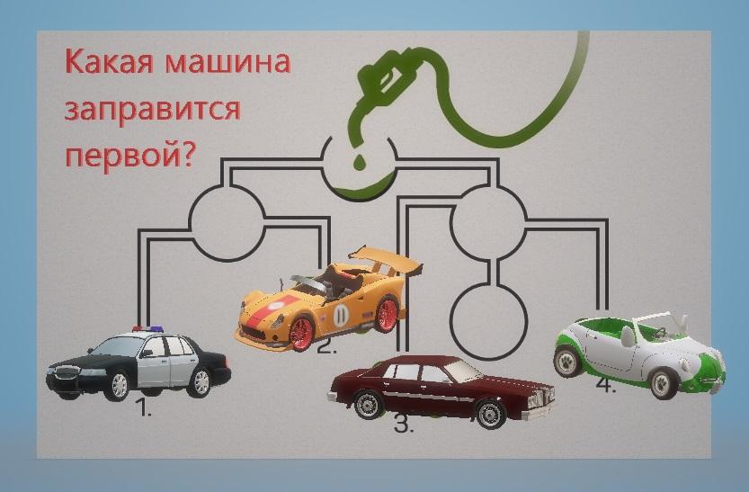 Какой автомобиль заправится первым?