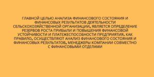 Цель анализа финансового состояния и финансовых результатов в АПК