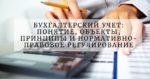 Понятие, принципы и нормативно — правовое регулирование бухгалтерского учета