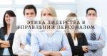 Этика лидерства в управлении персоналом