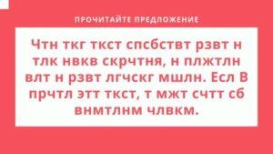 Прочти зашифрованный текс