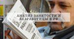 Анализ занятости и безработицы в России