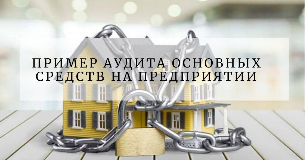 Аудит основных средств в ООО пример