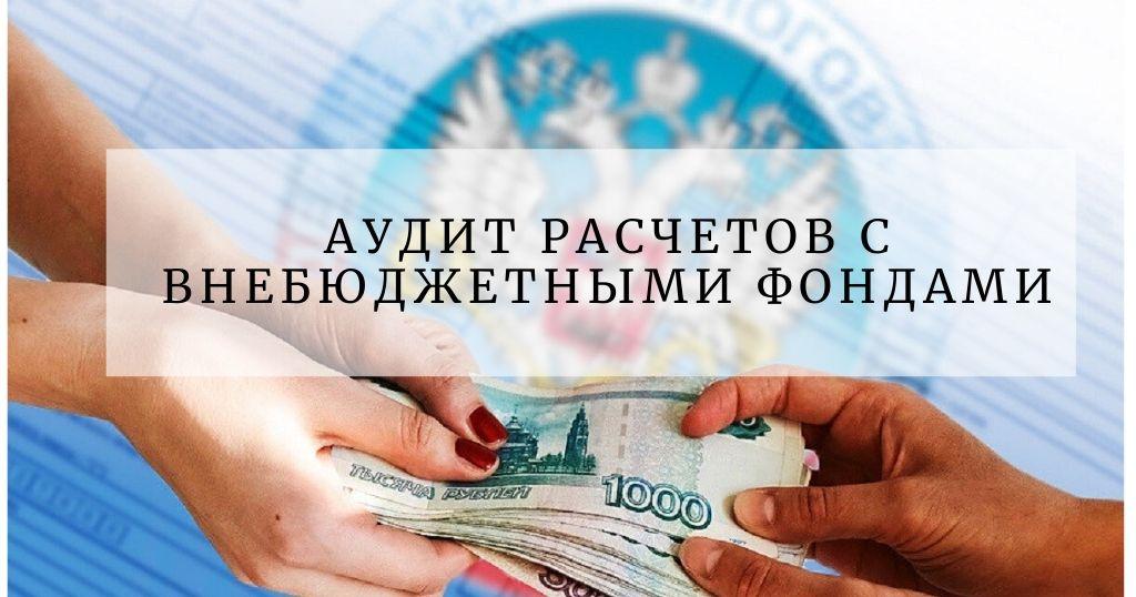 Аудит расчетов с внебюджетными фондами