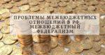 Проблемы межбюджетных отношений в РФ. Межбюджетный Федерализм