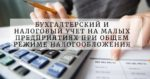 Бухгалтерский и налоговый учет на малых предприятиях при общем режиме налогообложения