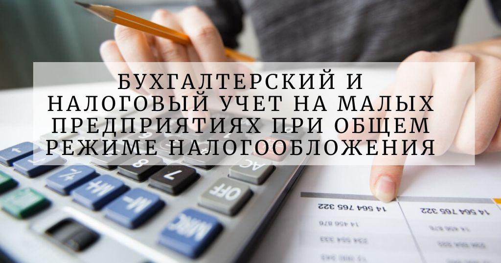 Учет в малом бизнесе при общем режиме налогообложения