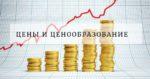 Цены и ценообразование