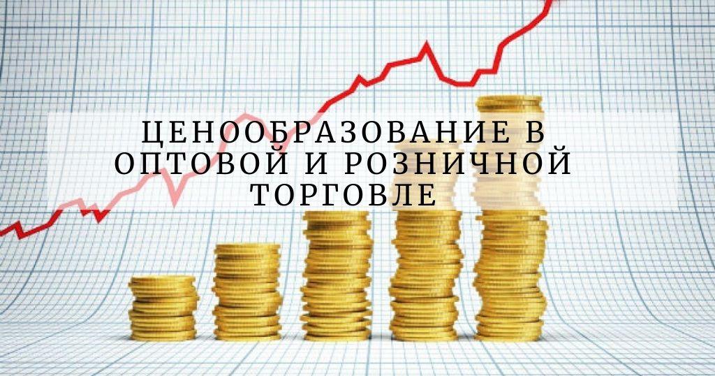 Формирование цен в оптовой и розничной торговле