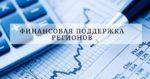 Финансовая поддержка регионов: понятие, цели и методы
