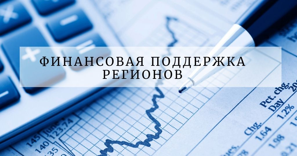 Финансовая поддержка регионов