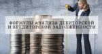 Формулы анализа дебиторской и кредиторской задолженности