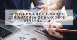 Источники информации анализа финансовой отчетности