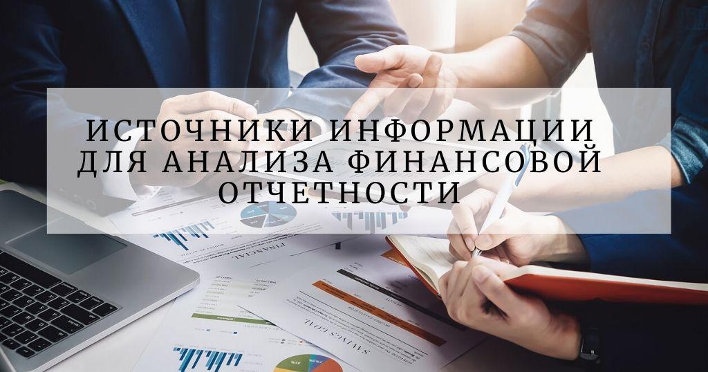 Источники информации для анализа финансовой отчетности