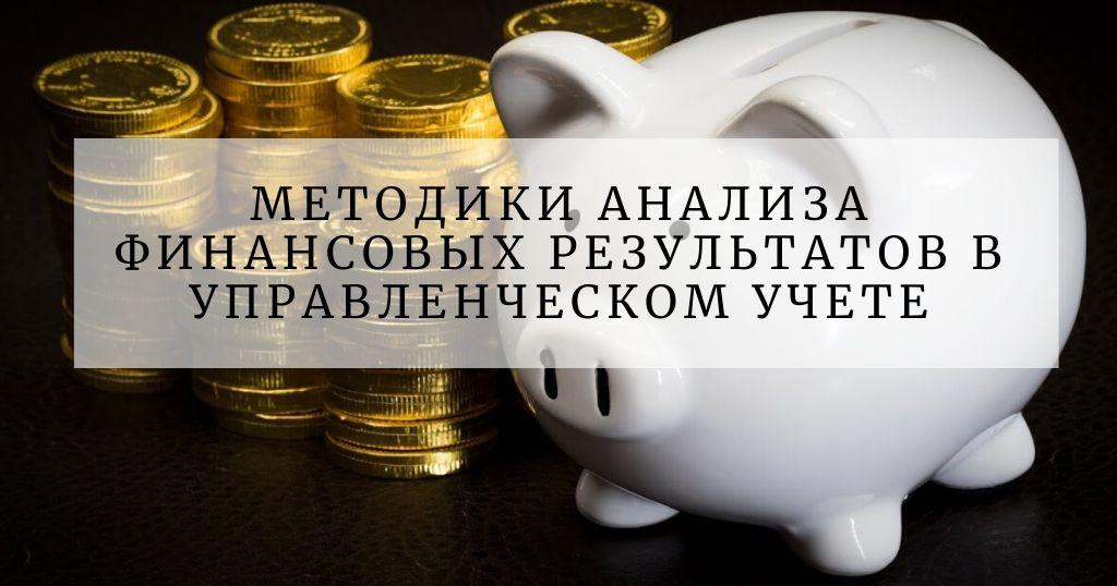 Методики анализа финансовых результатов в управленческом учете