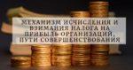 Механизм исчисления и взимания налога на прибыль организаций, пути совершенствования
