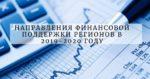 Направления финансовой поддержки регионов в 2019-2020 году
