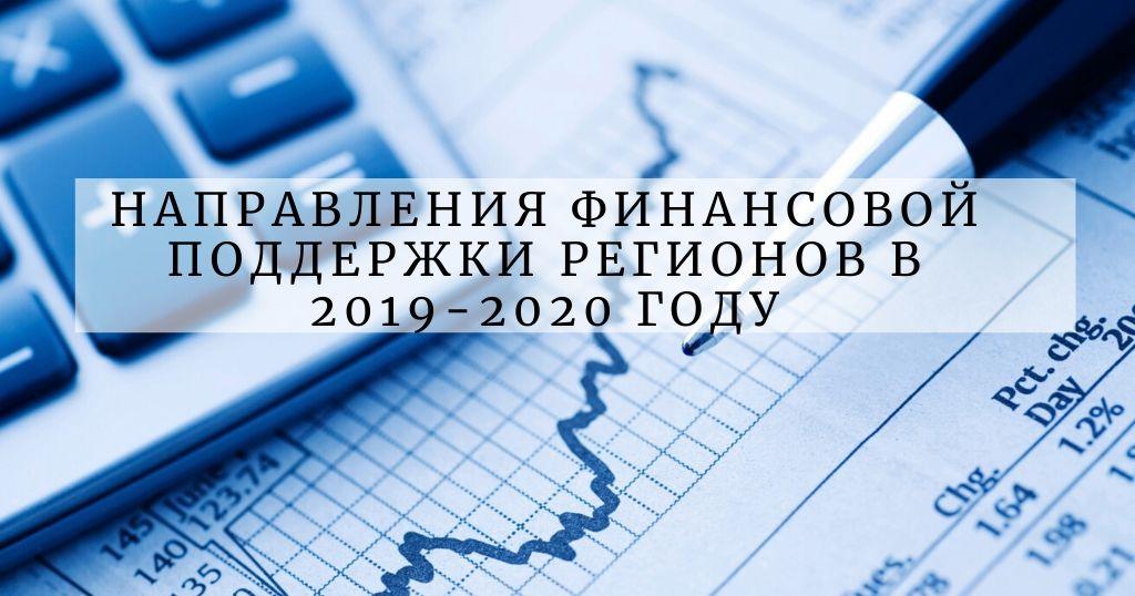 Анализ показателей финансовой поддержки регионов
