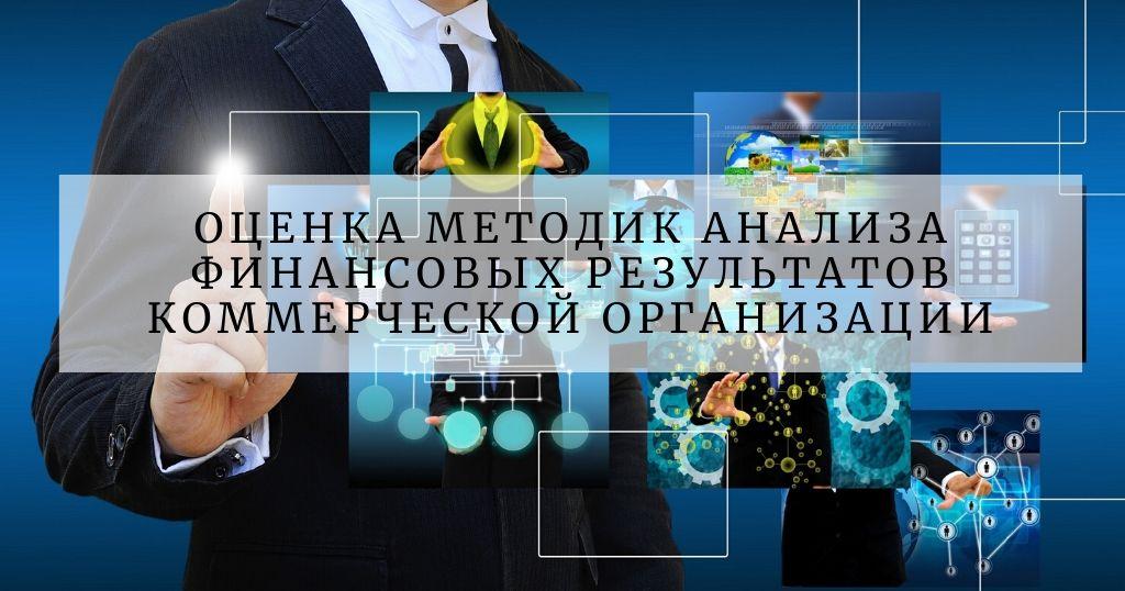 Оценка методик анализа финансовых результатов