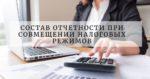 Состав отчетности при совмещении налоговых режимов
