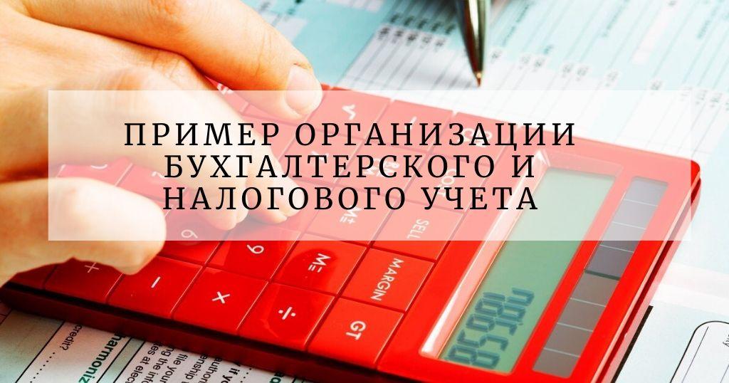 Пример организации бухгалтерского и налогового учета на конкретном предприятии