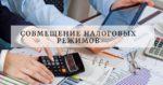 Совмещение налоговых режимов для малых предприятий и ИП