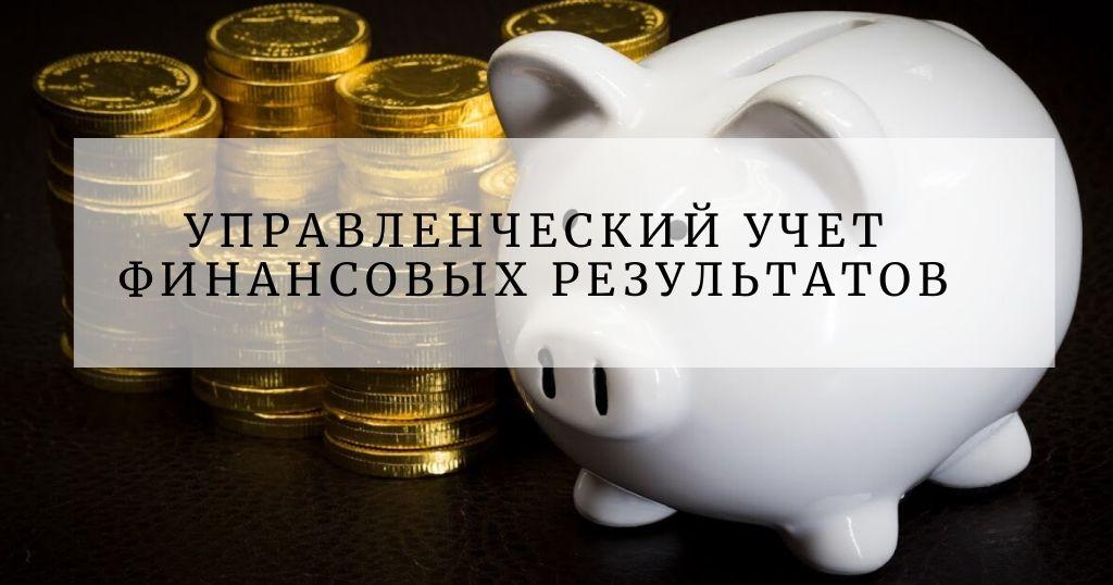 Управленческий учет финансовых результатов