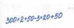 Как решить этот математический пример?