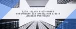 Цели, задачи и источники информации для проведения аудита деловой репутации