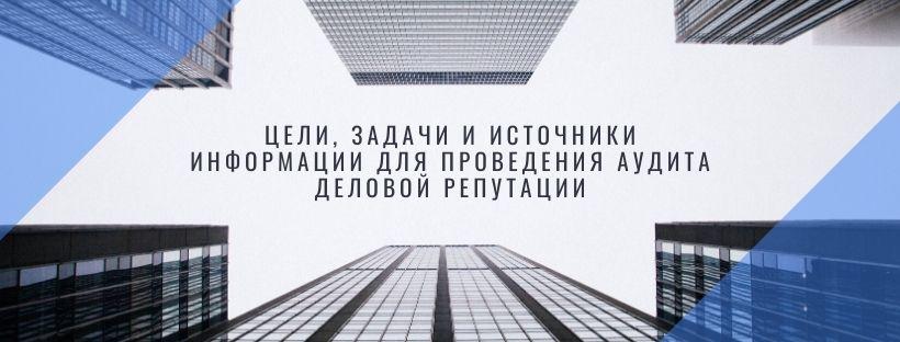 Задачи аудита деловой репутации
