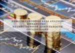 Информационная база анализа финансово – хозяйственной деятельности организации