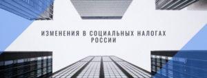 Изменения в социальных налогах в России