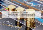Методика  анализа финансово – хозяйственной деятельности
