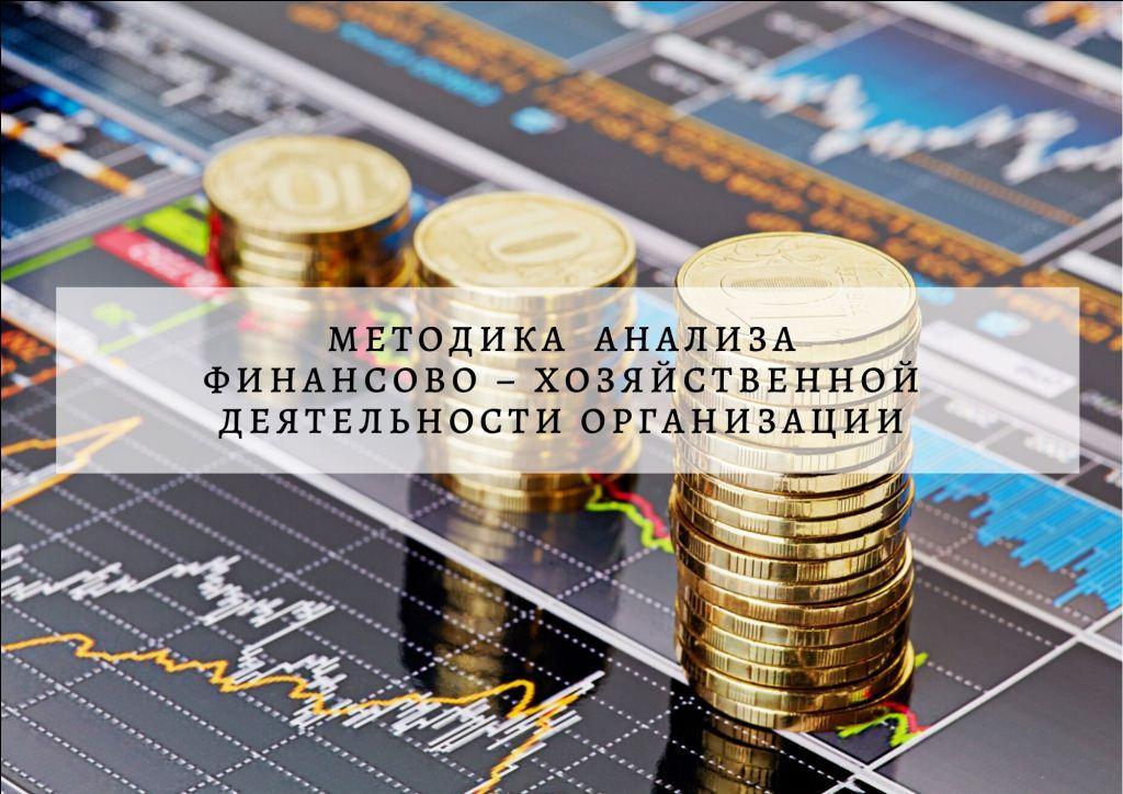 Методы анализа финансово-хозяйственной деятельности