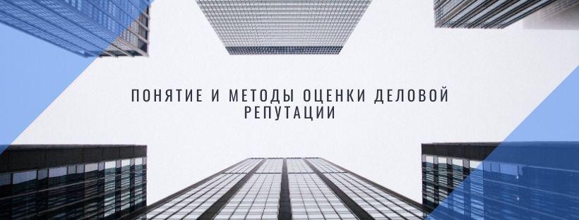 Понятие и методы оценки деловой репутации предприятия