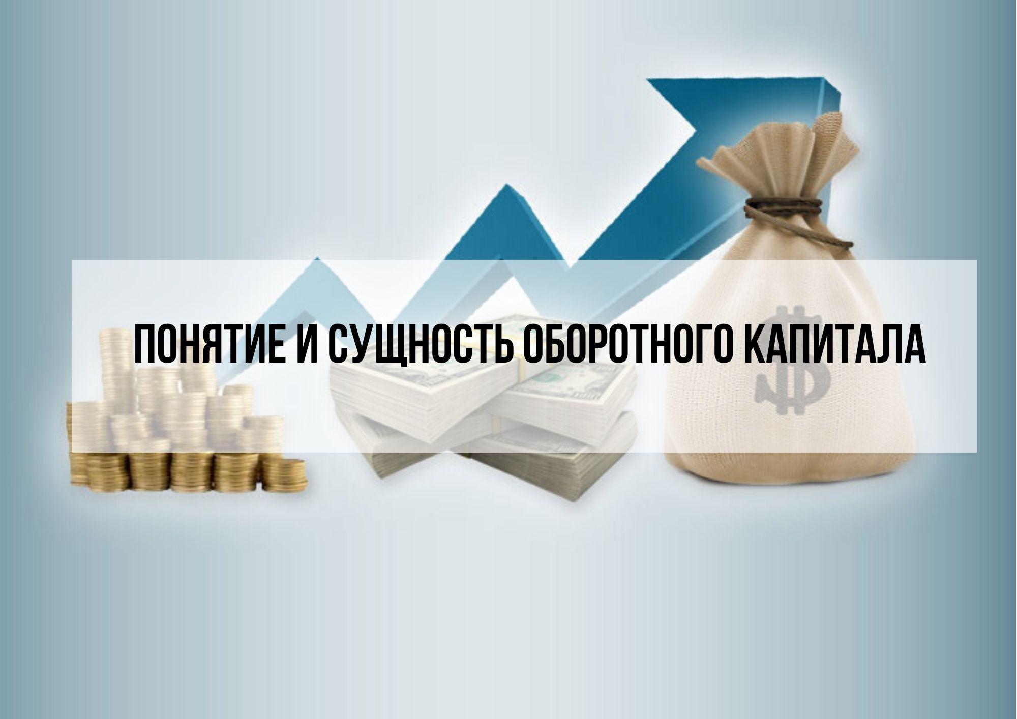 Понятие и сущность оборотного капитала