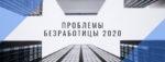 Проблемы безработицы в России 2020