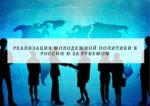 Реализация молодежной политики в России и за рубежом
