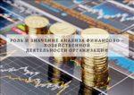 Роль и значение анализа финансово – хозяйственной деятельности организации