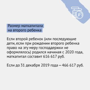 Размер материнского капитала в 2020 году