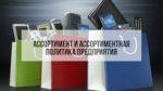 Ассортимент и ассортиментная политика предприятия