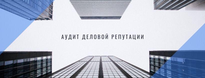 Аудит деловой репутации